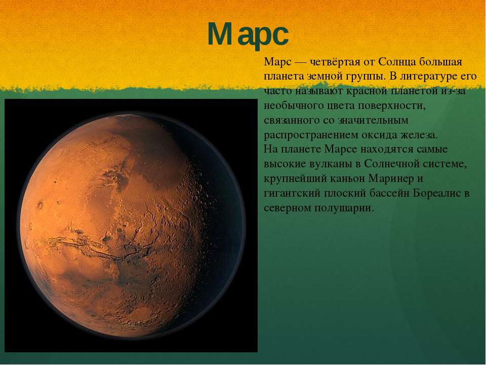 Марс Марс — четвёртая от Солнца большая планета земной группы. В литературе е...