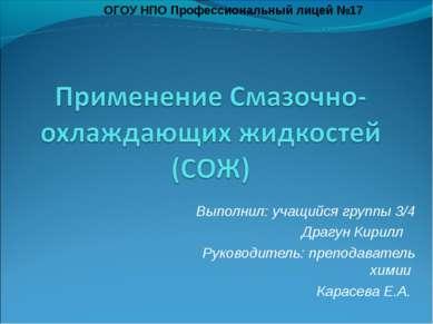 Выполнил: учащийся группы 3/4 Драгун Кирилл Руководитель: преподаватель химии...