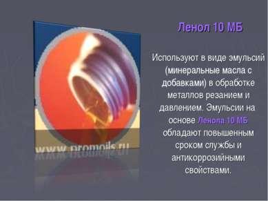 Ленол 10 МБ Используют в виде эмульсий (минеральные масла с добавками) в обра...