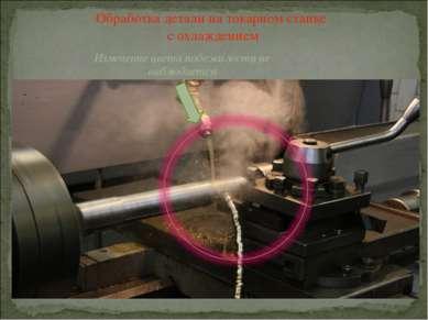 Обработка детали на токарном станке с охлаждением Изменение цвета побежалости...