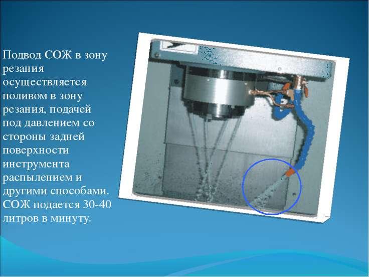 Подвод СОЖ в зону резания осуществляется поливом в зону резания, подачей под ...