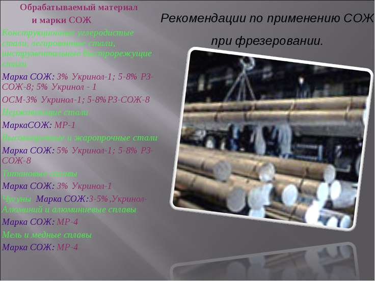 Обрабатываемый материал и марки СОЖ Конструкционные углеродистые стали, легир...