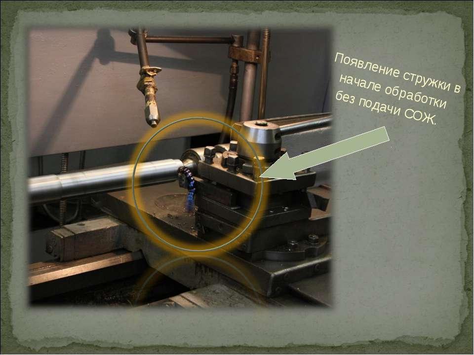 Появление стружки в начале обработки без подачи СОЖ.
