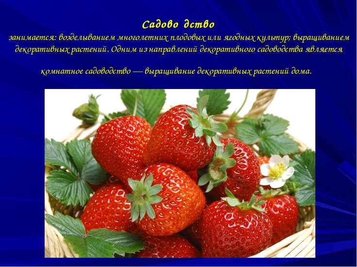 Садово дство занимается: возделыванием многолетних плодовых или ягодных культ...