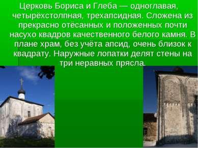 Церковь Бориса и Глеба — одноглавая, четырёхстолпная, трехапсидная. Сложена и...