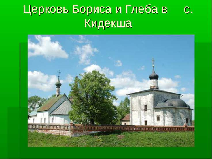Церковь Бориса и Глеба в с. Кидекша