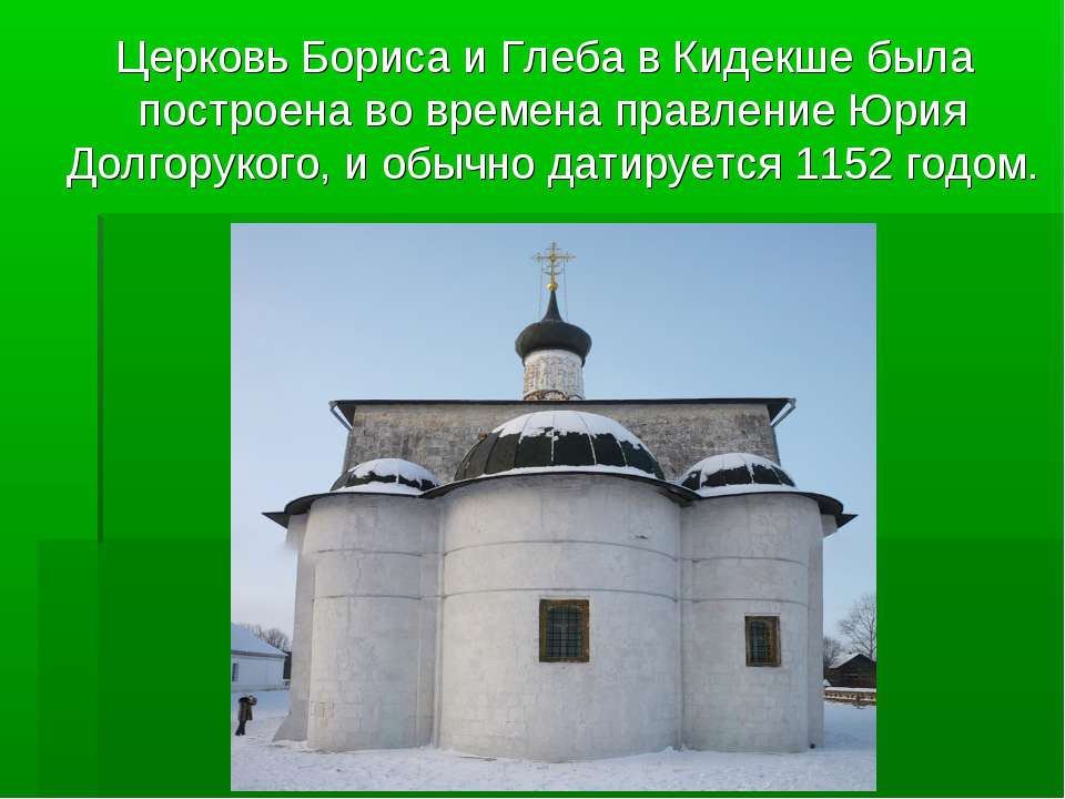 Церковь Бориса и ГлебавКидекшебыла построена во времена правлениеЮрия Дол...