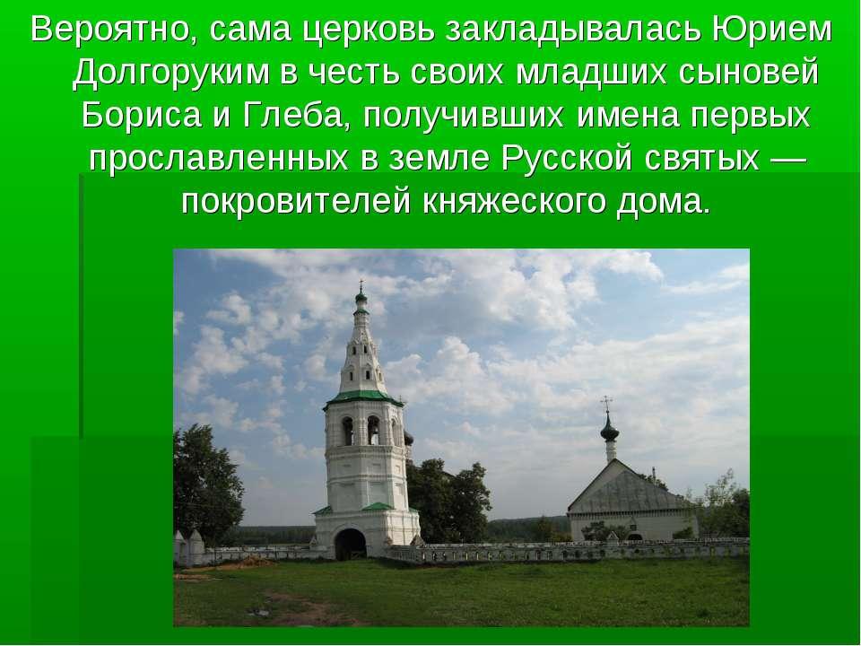 Вероятно, сама церковь закладывалась Юрием Долгоруким в честь своих младших с...