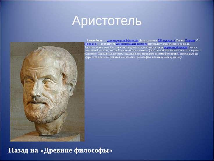 Михаил Васильевич Ломоносов Дата рождения 19 ноября1711, первый русский учён...