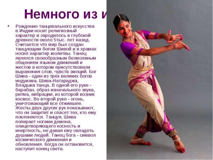 Немного из истории… Рождение танцевального искусства в Индии носит религиозны...