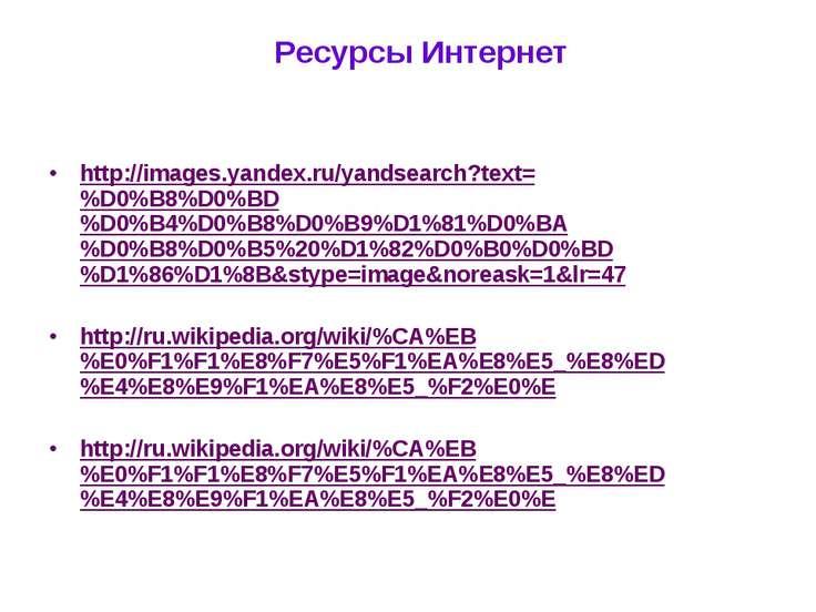 http://images.yandex.ru/yandsearch?text=%D0%B8%D0%BD%D0%B4%D0%B8%D0%B9%D1%81%...