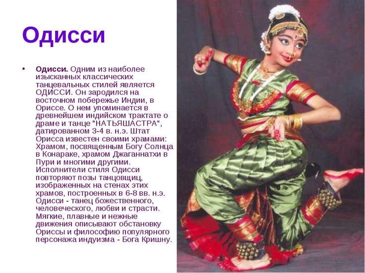 Одисси Одисси. Одним из наиболее изысканных классических танцевальных стилей ...