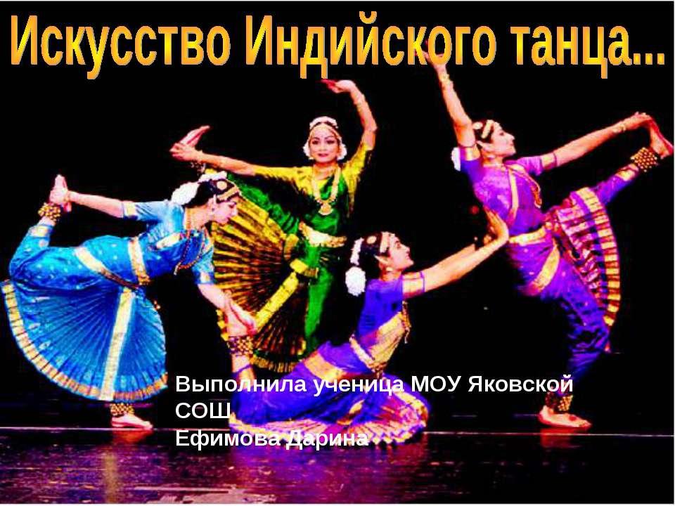 Выполнила ученица МОУ Яковской СОШ Ефимова Дарина
