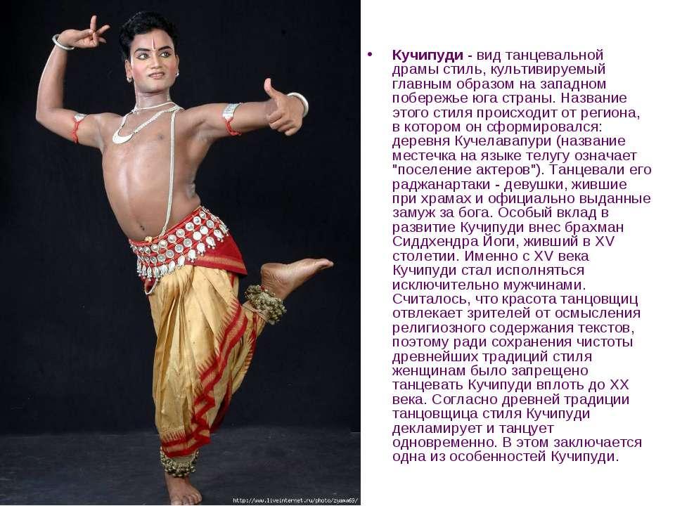 Кучипуди Кучипуди - вид танцевальной драмы стиль, культивируемый главным обра...