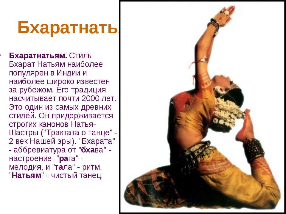 Бхаратнатьям Бхаратнатьям. Стиль Бхарат Натьям наиболее популярен в Индии и н...
