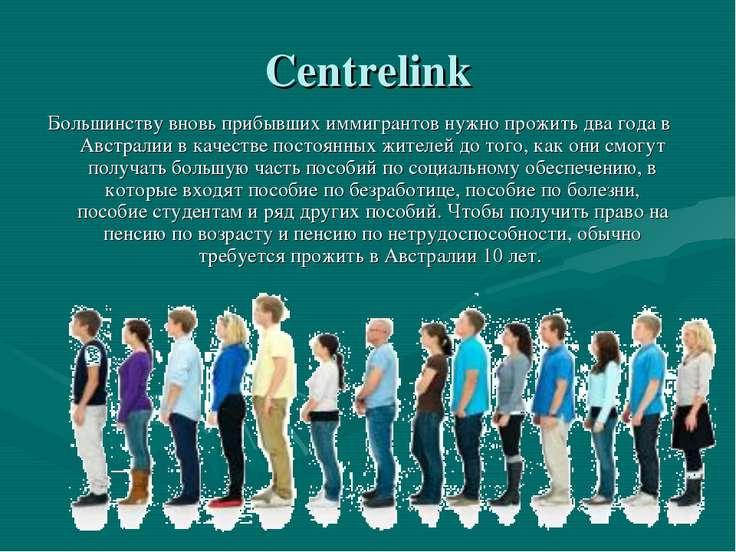 Centrelink Большинству вновь прибывших иммигрантов нужно прожить два года в А...