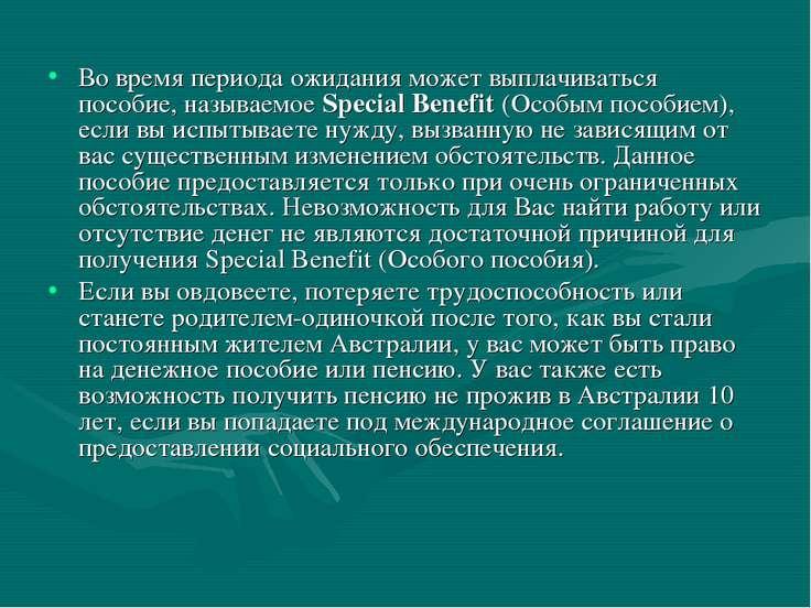 Во время периода ожидания может выплачиваться пособие, называемоеSpecial Ben...