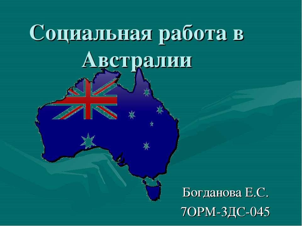 Социальная работа в Австралии Богданова Е.С. 7ОРМ-3ДС-045