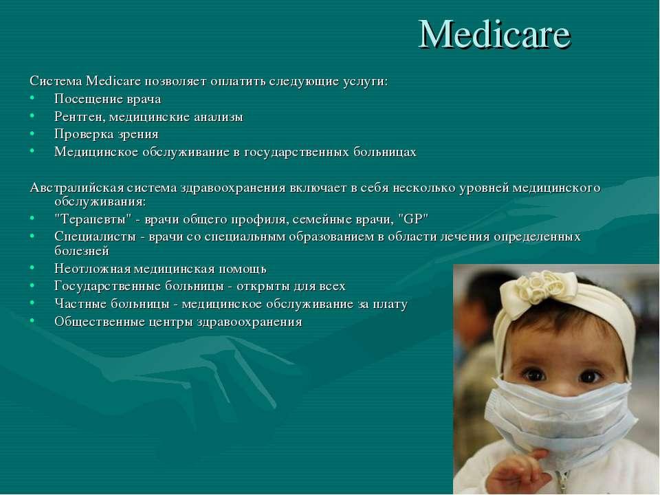 Medicare Система Medicare позволяет оплатить следующие услуги: Посещение вра...