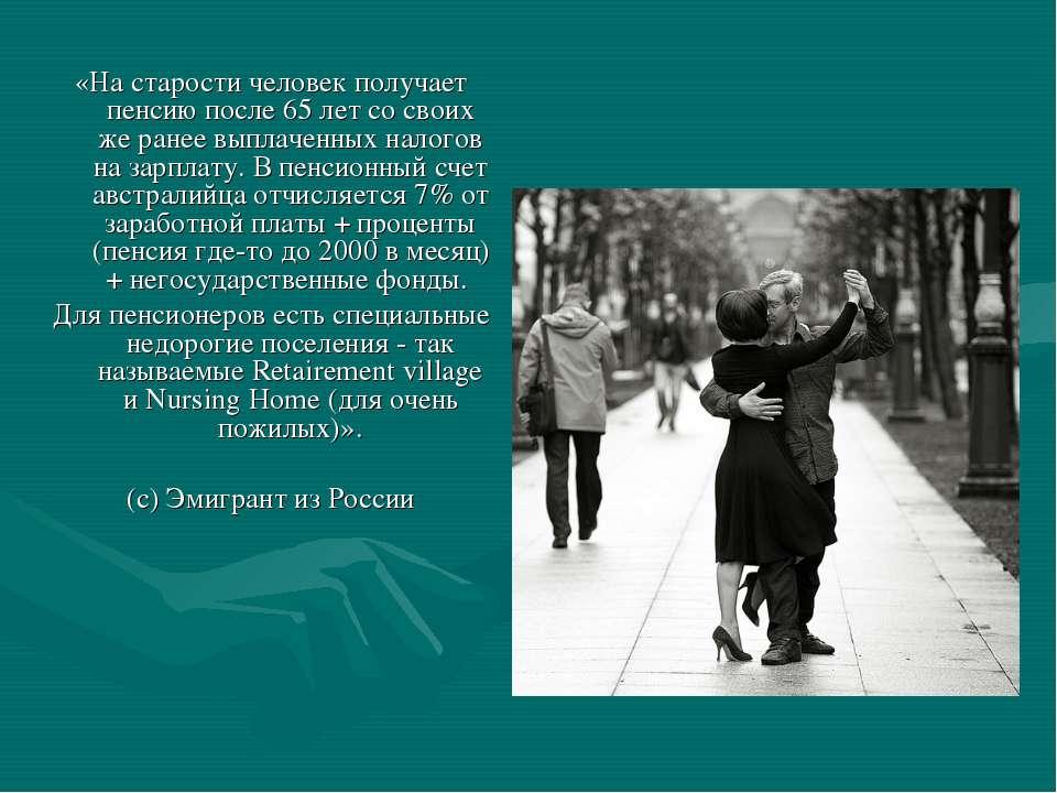 «На старости человек получает пенсию после 65 лет со своих же ранее выплаченн...