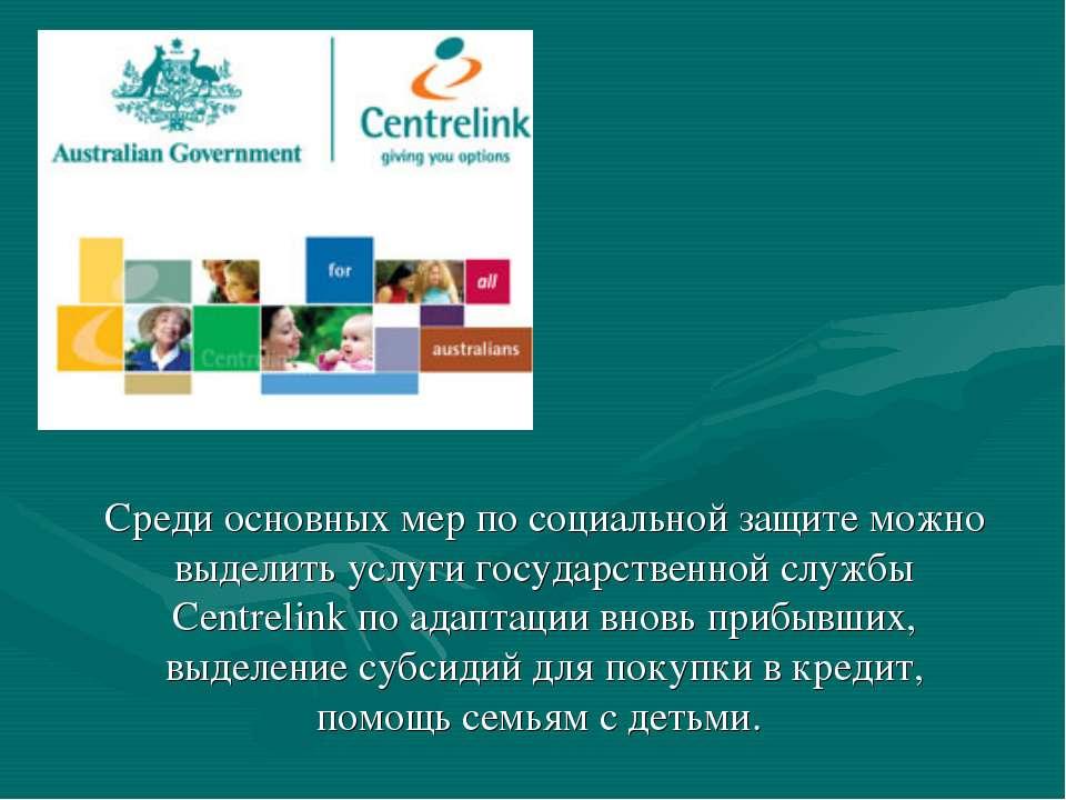Среди основных мер по социальной защите можно выделить услуги государственной...