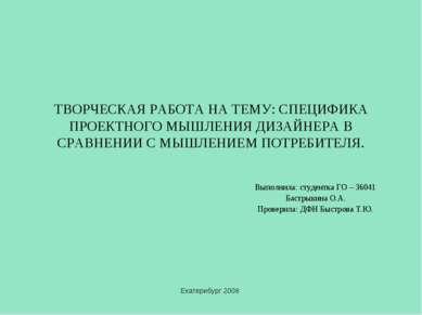 ТВОРЧЕСКАЯ РАБОТА НА ТЕМУ: СПЕЦИФИКА ПРОЕКТНОГО МЫШЛЕНИЯ ДИЗАЙНЕРА В СРАВНЕНИ...