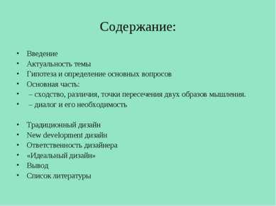 Содержание: Введение Актуальность темы Гипотеза и определение основных вопрос...