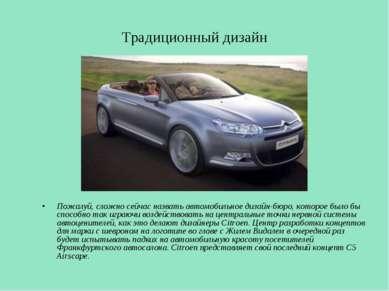 Традиционный дизайн Пожалуй, сложно сейчас назвать автомобильное дизайн-бюро,...