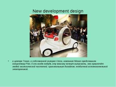 New development design в центре Токио, в собственной галерее Ginza, компания ...