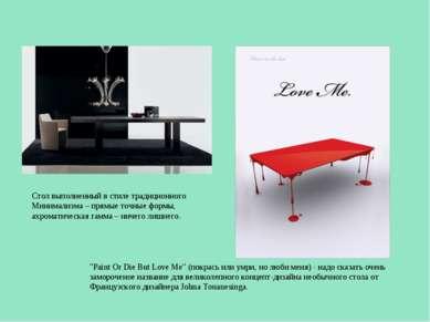 Стол выполненный в стиле традиционного Минимализма – прямые точные формы, ахр...