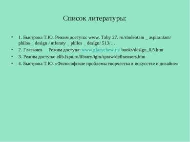 Список литературы: 1. Быстрова Т.Ю. Режим доступа: www. Taby 27. ru/studentam...
