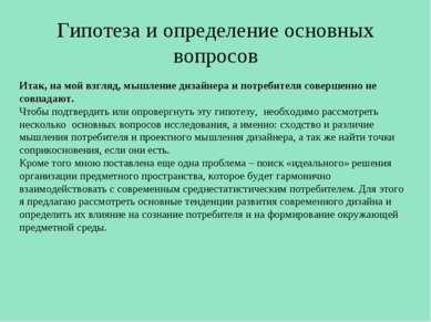 Гипотеза и определение основных вопросов Итак, на мой взгляд, мышление дизайн...