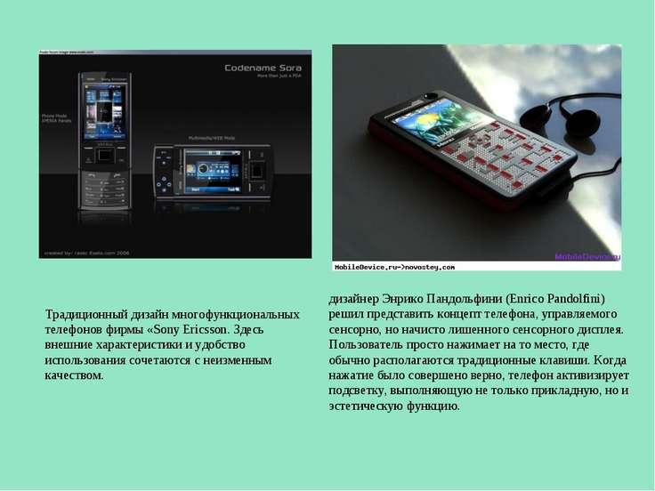 Традиционный дизайн многофункциональных телефонов фирмы «Sony Ericsson. Здесь...