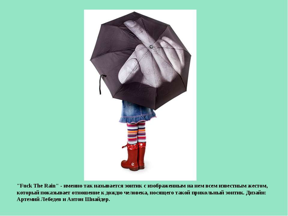 """""""Fuck The Rain"""" - именно так называется зонтик с изображенным на нем всем изв..."""