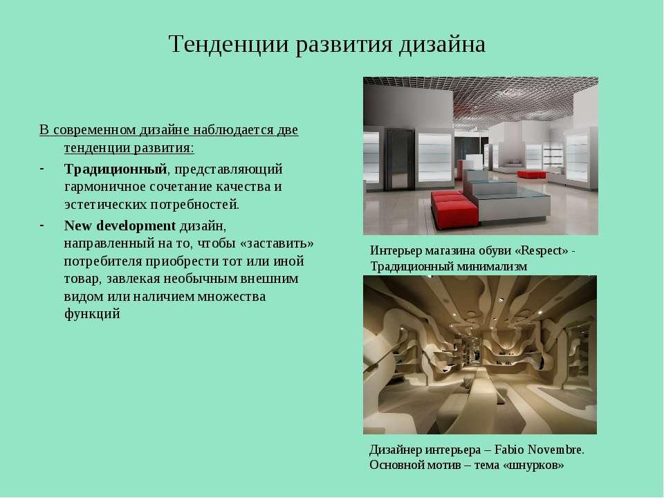 Тенденции развития дизайна В современном дизайне наблюдается две тенденции ра...