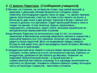 2. О жизни Левитана. (Сообщения учащихся) В Москве, на Солянке, на четвертом ...
