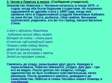 3. Чехов и Левитан в жизни. (Сообщение учащегося). Знакомство Левитана с Чехо...