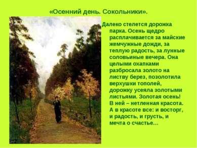 «Осенний день. Сокольники». Далеко стелется дорожка парка. Осень щедро распла...
