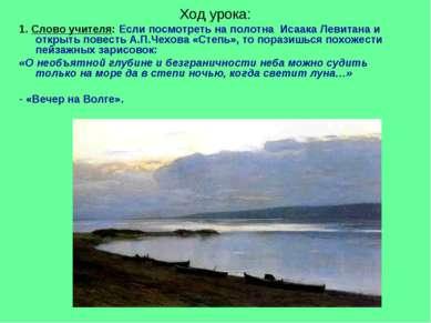 Ход урока: 1. Слово учителя: Если посмотреть на полотна Исаака Левитана и отк...