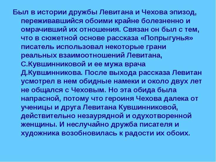 Был в истории дружбы Левитана и Чехова эпизод, переживавшийся обоими крайне б...