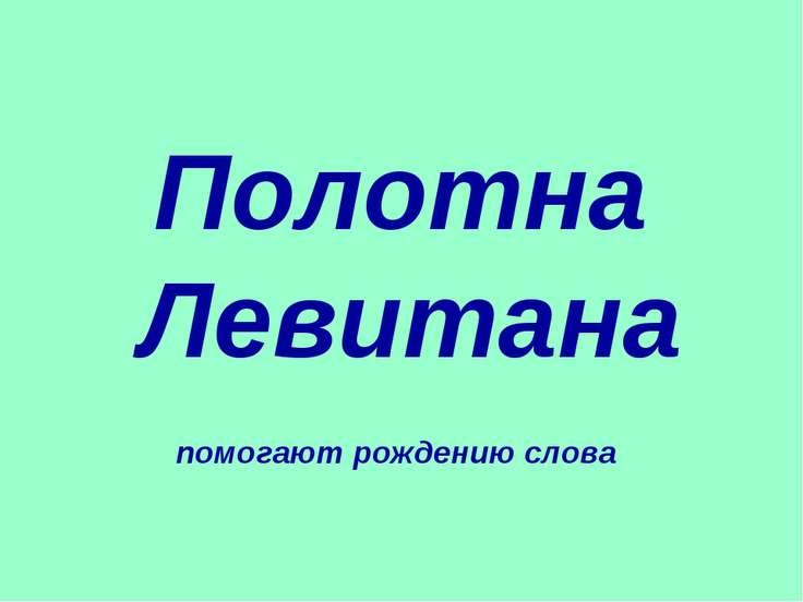 Полотна Левитана помогают рождению слова