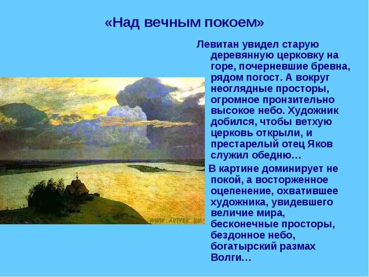 «Над вечным покоем» Левитан увидел старую деревянную церковку на горе, почерн...
