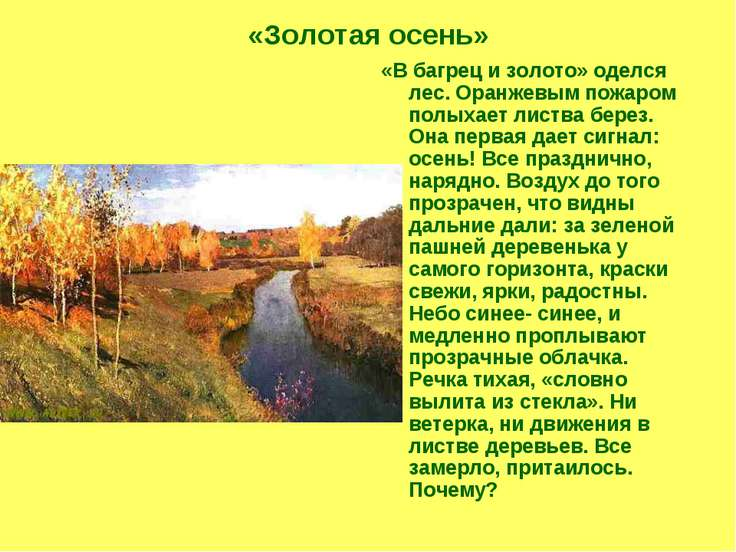 «Золотая осень» «В багрец и золото» оделся лес. Оранжевым пожаром полыхает ли...