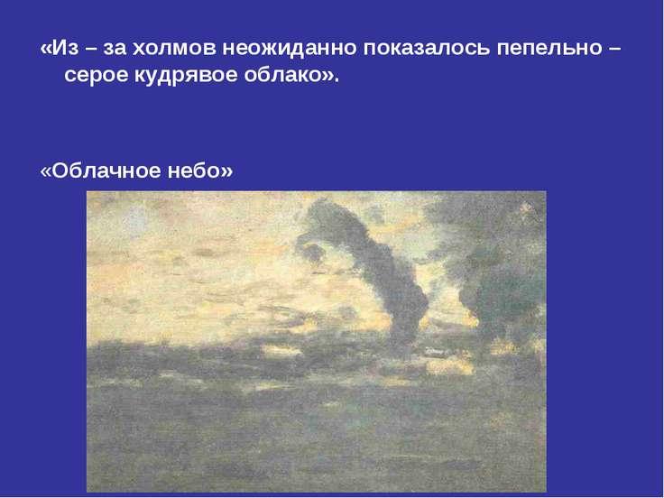 «Из – за холмов неожиданно показалось пепельно – серое кудрявое облако». «Обл...
