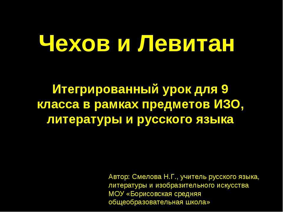 Чехов и Левитан Итегрированный урок для 9 класса в рамках предметов ИЗО, лите...