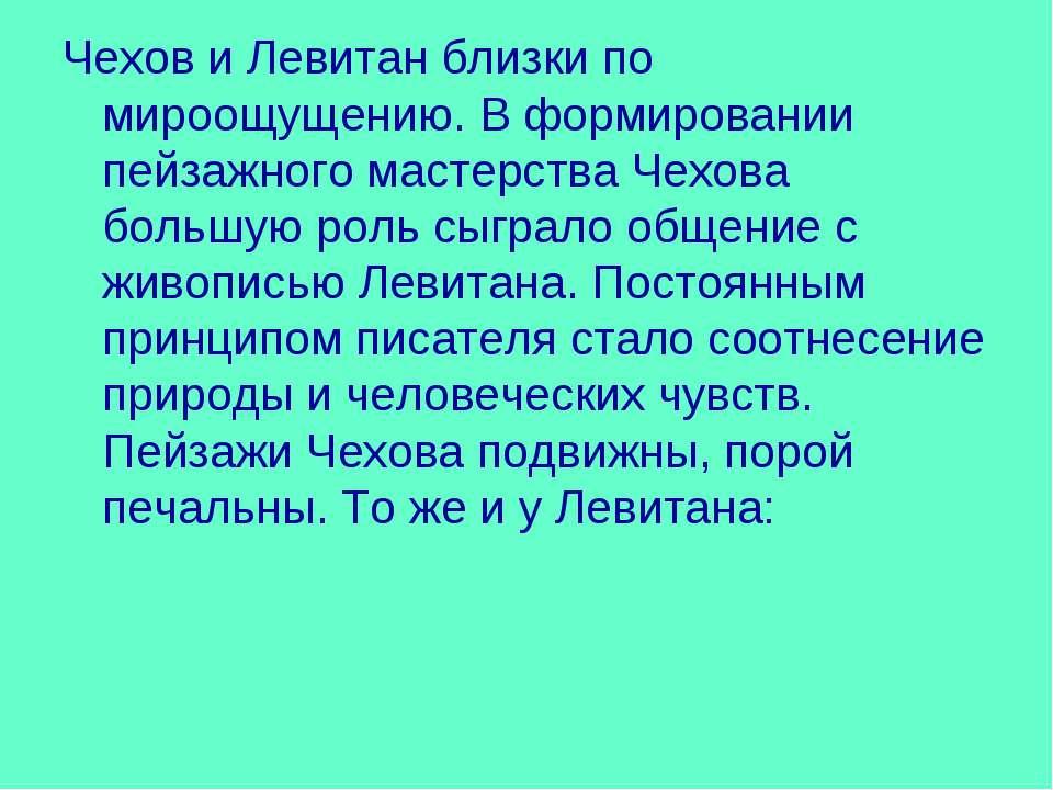 Чехов и Левитан близки по мироощущению. В формировании пейзажного мастерства ...