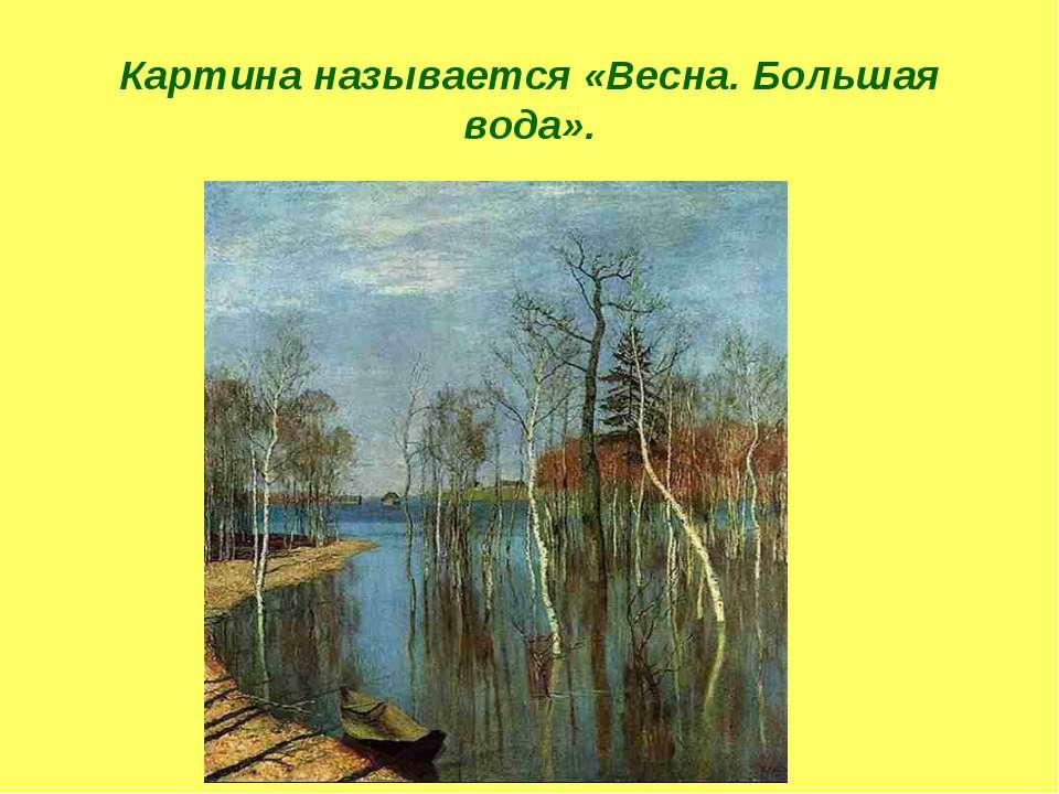Картина называется «Весна. Большая вода».