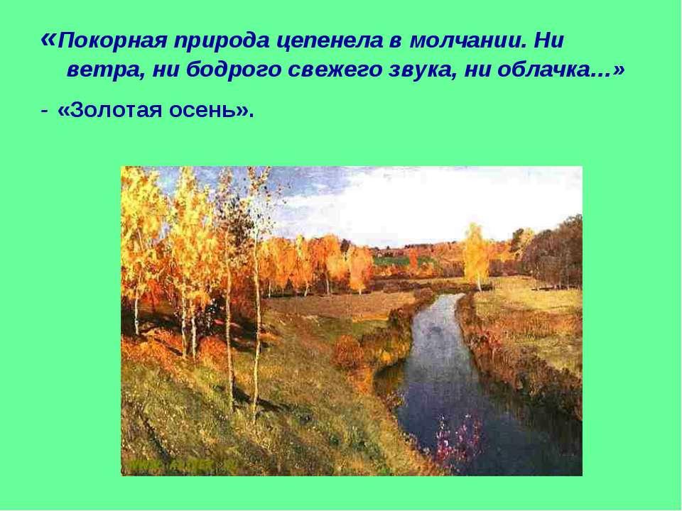 «Покорная природа цепенела в молчании. Ни ветра, ни бодрого свежего звука, ни...