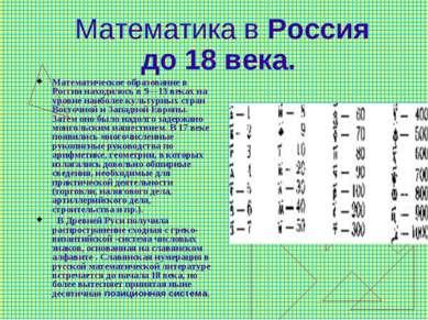 Математика в Россия до 18 века. Математическое образование в России находилос...