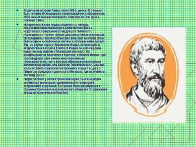 Родился на острове Самос около 580 г. до н.э. Его отцом был, человек благород...